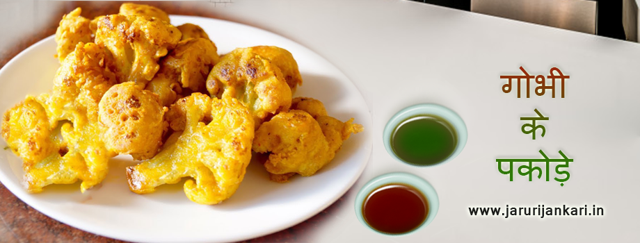 Gobhi Ke Pakode Banane Ki Recipe