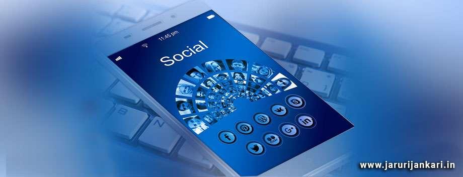 Social Media Kyun Jaruri Hai